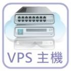 Linux VPS 主機