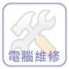 上門維修及技術支援服務 (2小時)
